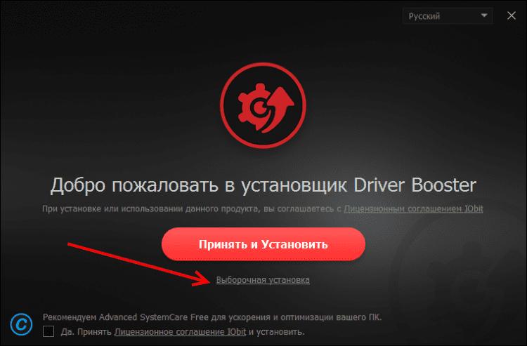 установить Driver Booster на Windows 10