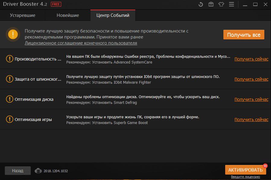 программы от IObit