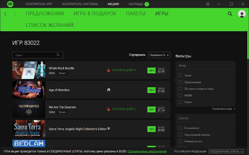 магазин игр в Razer Game Booster