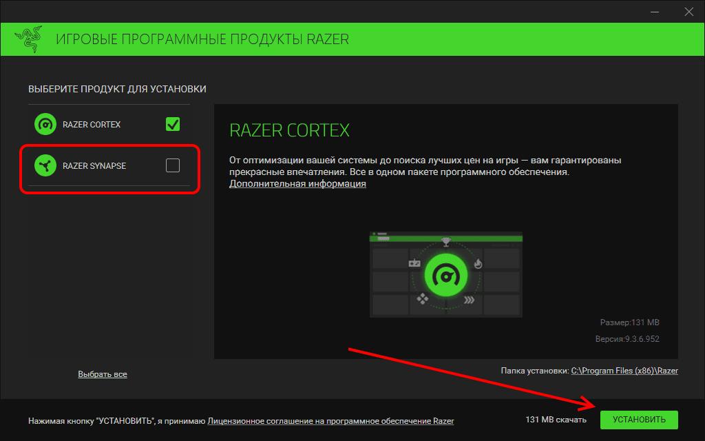 установка Razer Cortex Game Booster на Windows
